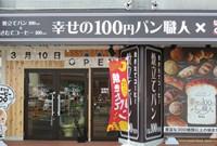 100yen_pan_shop03