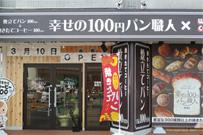 100yen_pan_shop01
