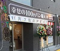 100yen_pan_shop07