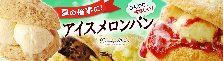 夏の催事にお手軽・冷たいアイスメロンパン