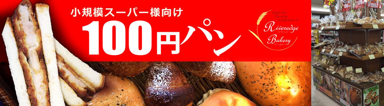 小規模スーパー向け100円パン