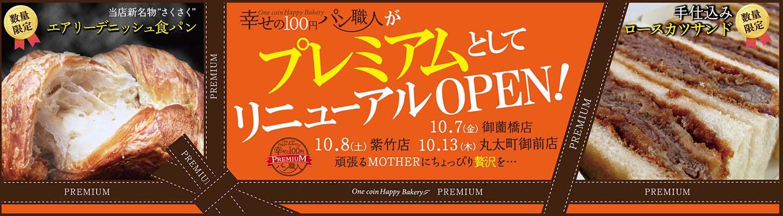 幸せの100円パン職人がリニューアルOPEN!