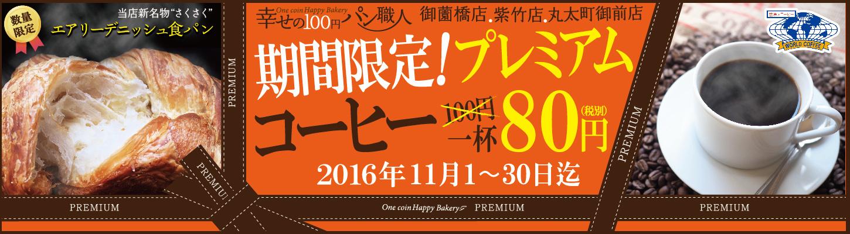 期間限定!100円パン職人で珈琲が一杯80円!