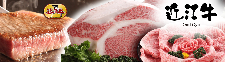 近江牛 食肉卸事業部