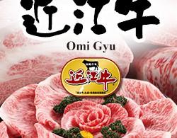shop_img_omigyu