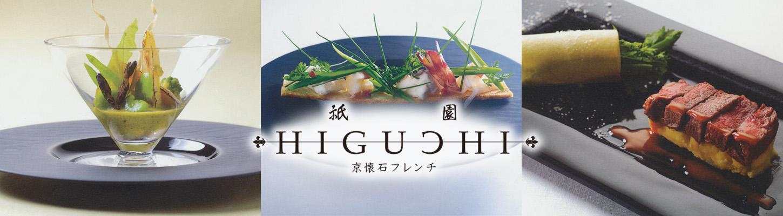 8月21日 祇園HIGUCHI京懐石フレンチオープン!