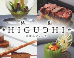 gion_higuchi_top_ss