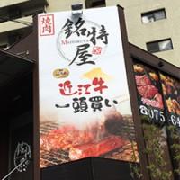 meitokuya_eyeCatch