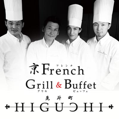京French Grill & Buffee 先斗町HIGUCHI
