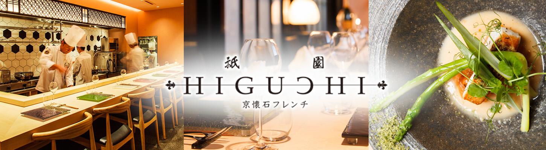祇園HIGUCHI京懐石フレンチ
