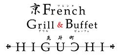 京French Grill&Buffet 先斗町 HIGUCHI