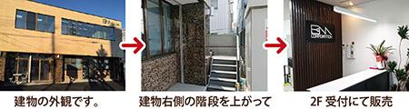 建物・階段・受付