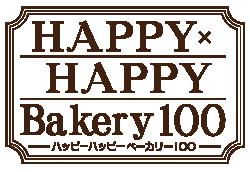 HAPPYHAPPYベーカリー100