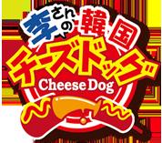 李さんの韓国チーズドッグ