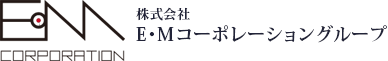 E・Mコーポレーショングループ